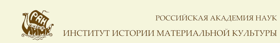 ИИМК РАН